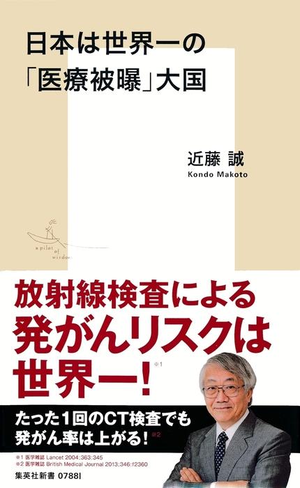 日本は世界一の「医療被曝」大国拡大写真