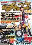 モトチャンプ 2014年6月号-電子書籍