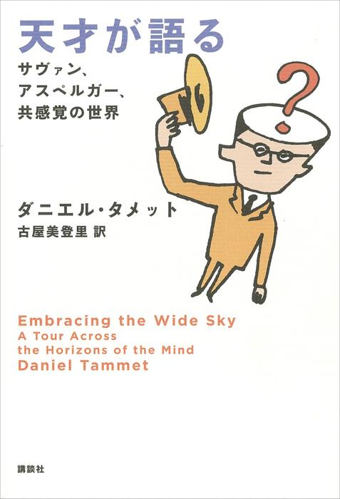天才が語る サヴァン、アスペルガー、共感覚の世界-電子書籍-拡大画像
