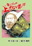 キンゾーの上ってなンボ !! 1-電子書籍