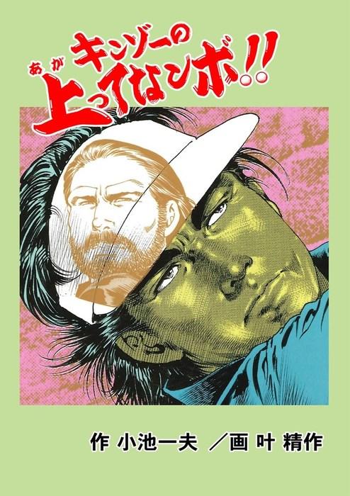キンゾーの上ってなンボ !! 1-電子書籍-拡大画像
