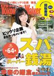 YokohamaWalker横浜ウォーカー 2016 3月号-電子書籍