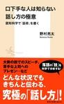 口下手な人は知らない話し方の極意 認知科学で「話術」を磨く-電子書籍