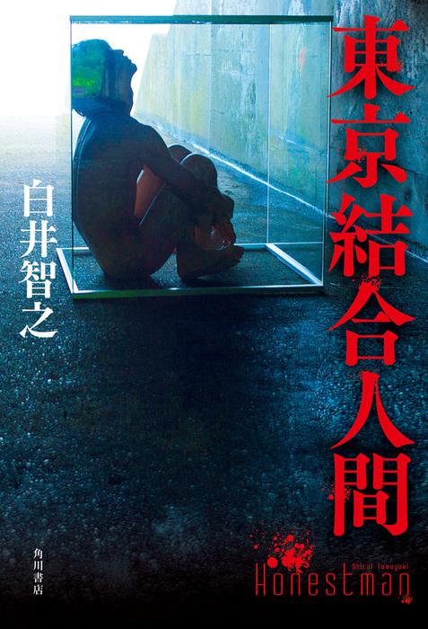 東京結合人間拡大写真