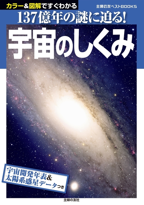 宇宙のしくみ拡大写真