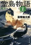 堂島物語1 曙光篇-電子書籍