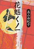 「花魁くノ一(角川文庫)」シリーズ
