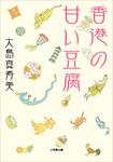 香港の甘い豆腐-電子書籍
