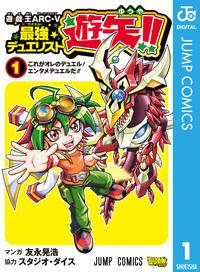 遊☆戯☆王ARC-V最強デュエリスト遊矢!! 1-電子書籍