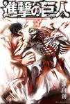 進撃の巨人(11)-電子書籍