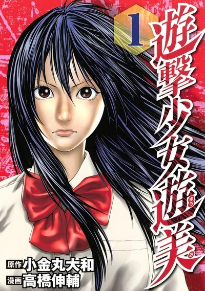 遊撃少女遊美(1)-電子書籍