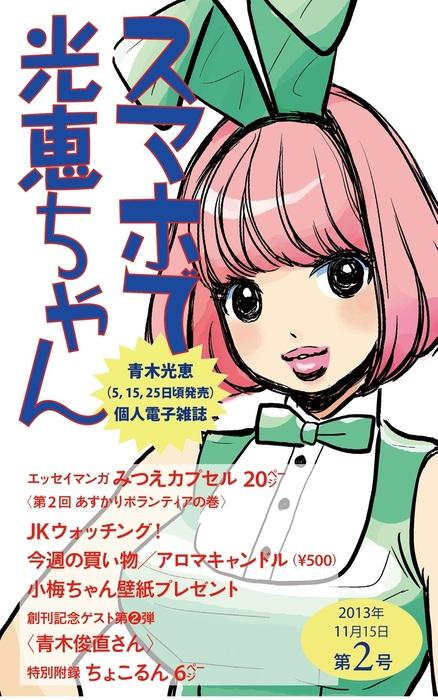 スマホで光恵ちゃん 第2号-電子書籍-拡大画像