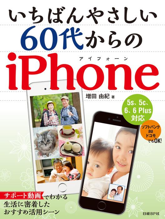 いちばんやさしい 60代からのiPhone-電子書籍-拡大画像