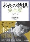 米長の将棋 完全版 第三巻-電子書籍