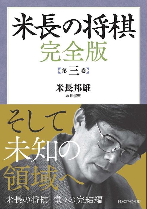 米長の将棋 完全版 第三巻拡大写真