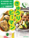 安うま食材使いきり!vol.12 きゅうり・ピーマン-電子書籍