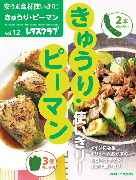 安うま食材使いきり!vol.12 きゅうり・ピーマン-電子書籍-拡大画像