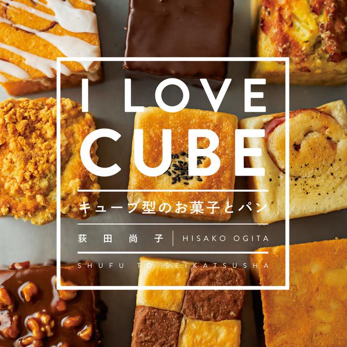 キューブ型のお菓子とパン拡大写真