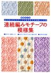 増補改訂版 連続編みモチーフの模様集-電子書籍