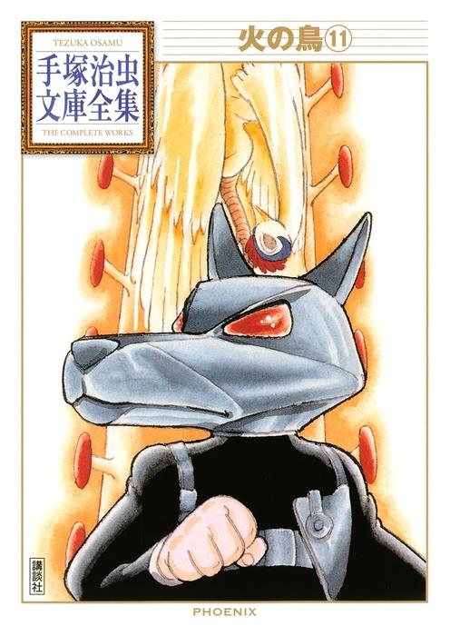火の鳥 手塚治虫文庫全集(11)拡大写真