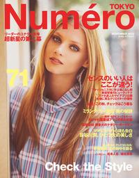 Numero TOKYO 2013年11月号