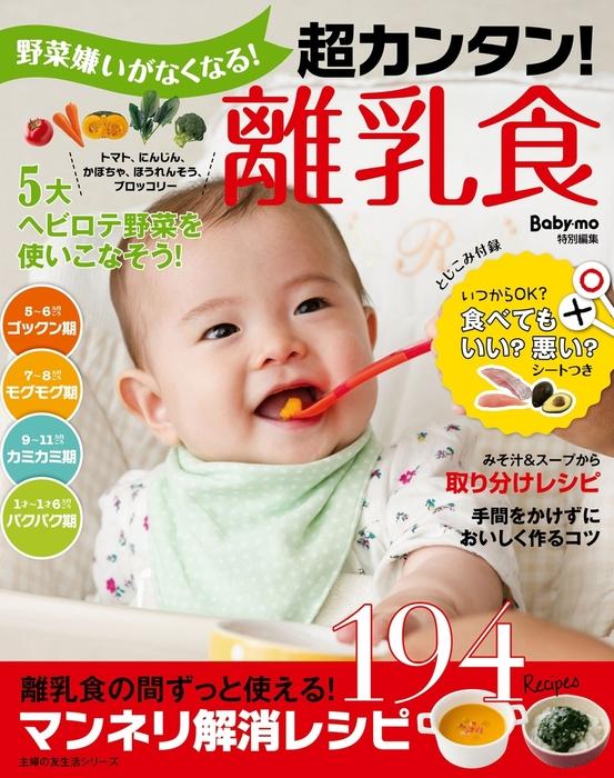 野菜嫌いがなくなる!超カンタン!離乳食-電子書籍-拡大画像