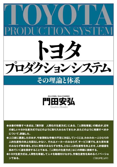 トヨタプロダクションシステム拡大写真