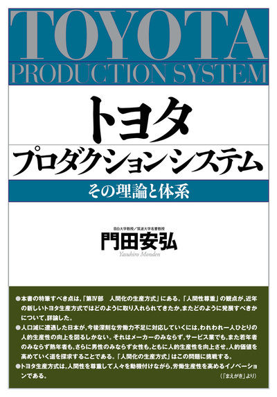 トヨタプロダクションシステム-電子書籍