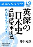 英傑の日本史 激闘織田軍団編 佐久間盛政・丹羽長秀-電子書籍