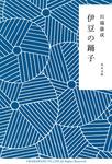 伊豆の踊子-電子書籍