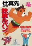 鉄腕ルパン~迷犬ルパン・スペシャル~-電子書籍