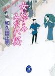 女ねずみ みだれ桜-電子書籍