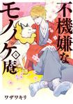 不機嫌なモノノケ庵 5巻-電子書籍