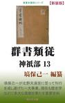 群書類従 神祇部13-電子書籍