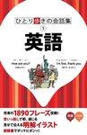 ひとり歩きの会話集 英語-電子書籍