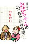 おばちゃんのめっちゃ泣ける話(5) お見合い-電子書籍