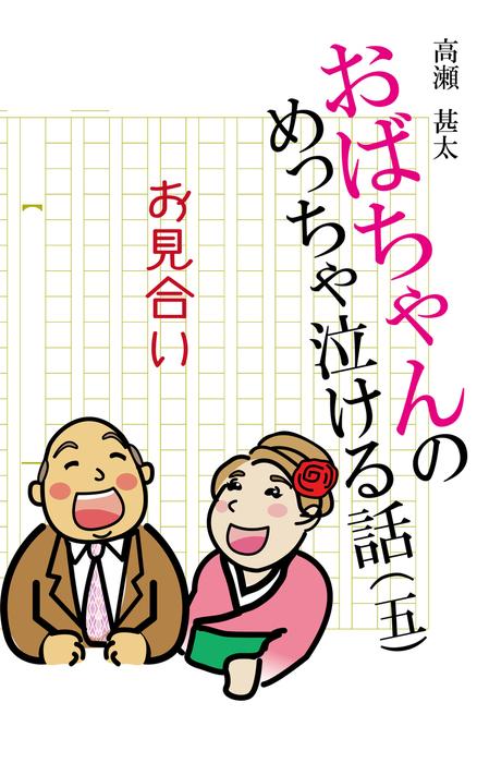 おばちゃんのめっちゃ泣ける話(5) お見合い-電子書籍-拡大画像