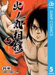 火ノ丸相撲 5-電子書籍