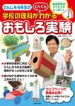でんじろう先生の学校の理科がぐんぐんわかるおもしろ実験-電子書籍