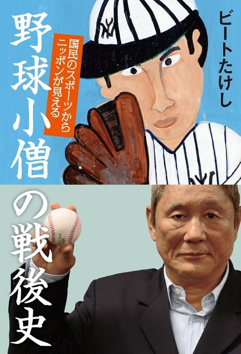 野球小僧の戦後史-電子書籍-拡大画像
