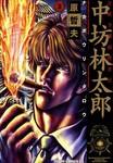 公権力横領捜査官 中坊林太郎 2-電子書籍