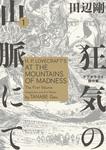 狂気の山脈にて 1 ラヴクラフト傑作集-電子書籍