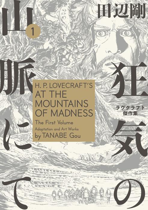 狂気の山脈にて 1 ラヴクラフト傑作集-電子書籍-拡大画像