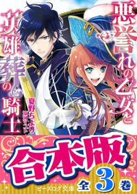 【合本版】悪誉れの乙女と英雄葬の騎士 全3巻-電子書籍