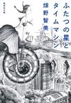ふたつの星とタイムマシン-電子書籍
