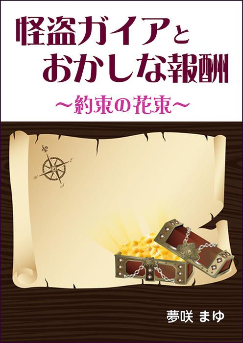 怪盗ガイアとおかしな報酬~約束の花束~-電子書籍-拡大画像
