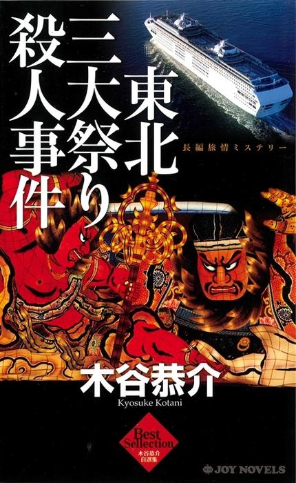 東北三大祭り殺人事件-電子書籍-拡大画像