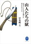 ヤマケイ文庫 山人たちの賦 山暮らしに人生を賭けた男たちのドラマ-電子書籍