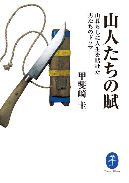 ヤマケイ文庫 山人たちの賦 山暮らしに人生を賭けた男たちのドラマ拡大写真