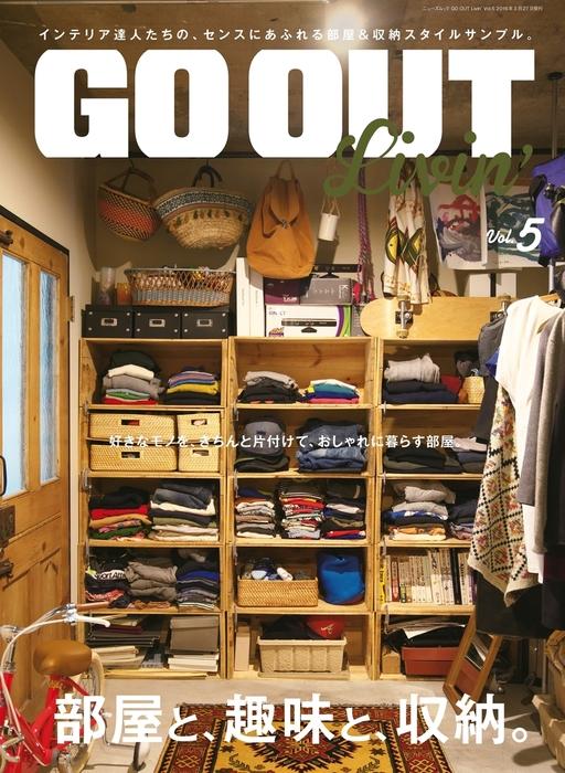 GO OUT特別編集 GO OUT Livin' Vol.5拡大写真